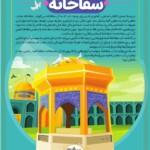 سقاخانه امام رضا علیه السلام