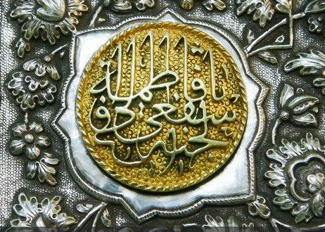 مراسم شب ۲۳ ربیعالاول در حرم حضرت معصومه(س) برگزار میشود