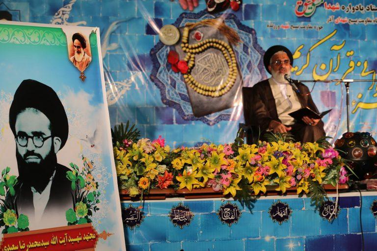 برگزاری مراسم سالگرد شهید آیت الله سعیدی در قم