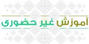 معرفی رشته های ۱۶ گانه غیر حضوری مرکز قرآن و حدیث کریمه اهل بیت