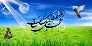 آخرین امام این قوم، سالهاست که در انتظار ماست/ راه رسیدن به صبح ظهور از خیمهگاه ولایتفقیه عبور میکند