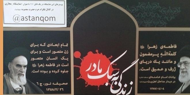 نمایشگاه «زندگی به سبک مادر» در حرم حضرت معصومه(س) برپا شد