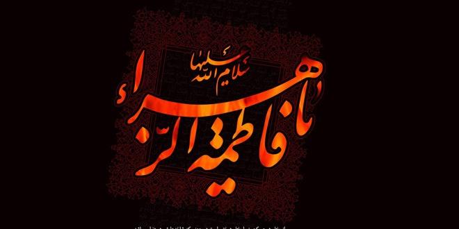 فاطمیه؛ خط مقدم دفاع از سیره نبوی و جهانی کردن اسلام است