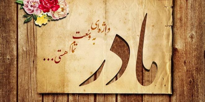 برگزاری کارگاههای آموزشی سیاستهای مادرانه در آستان حضرت معصومه(س)