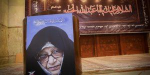 مراسم بزرگداشت بانوی مبارز انقلابی در آستان حضرت معصومه(س) برگزار شد