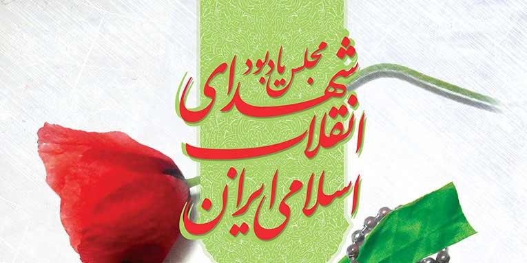 مراسم یادبود شهدای انقلاب اسلامی برگزار می شود
