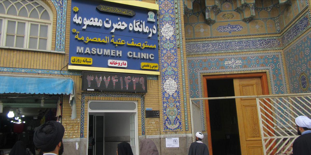 ارائه خدمات ارزان و موثر در درمانگاه حضرت معصومه(س)