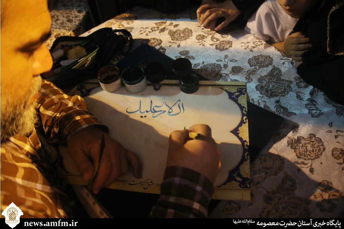 کارگاه خط مشق کرامت در شب میلاد امام رضا(ع)