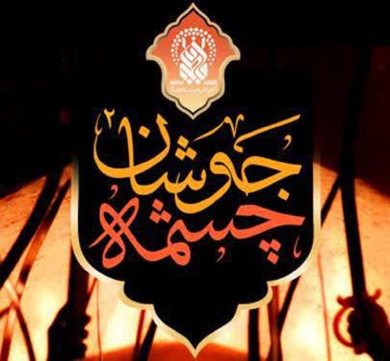 «چشمه جوشان» حضرت زهرا(س) از دیدگاه رهبری روایت می شود