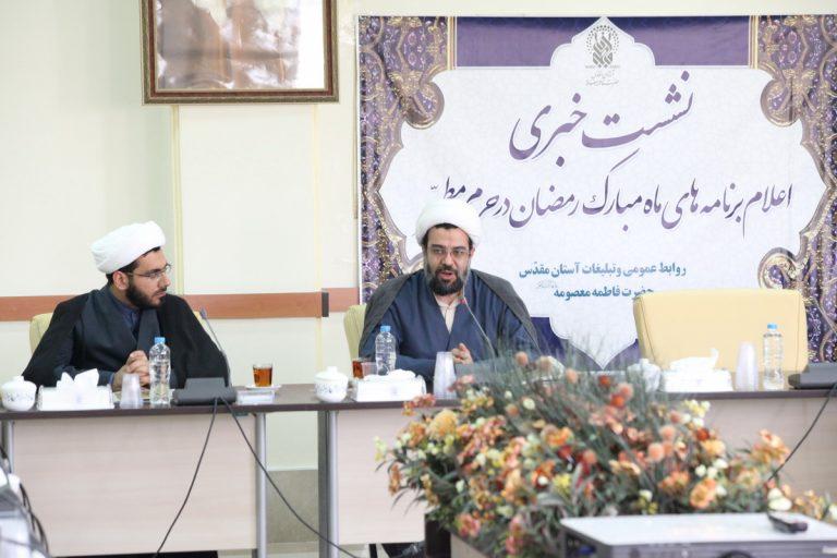 نشست خبری تشریح برنامه های حرم بانوی کرامت در رمضان المبارک