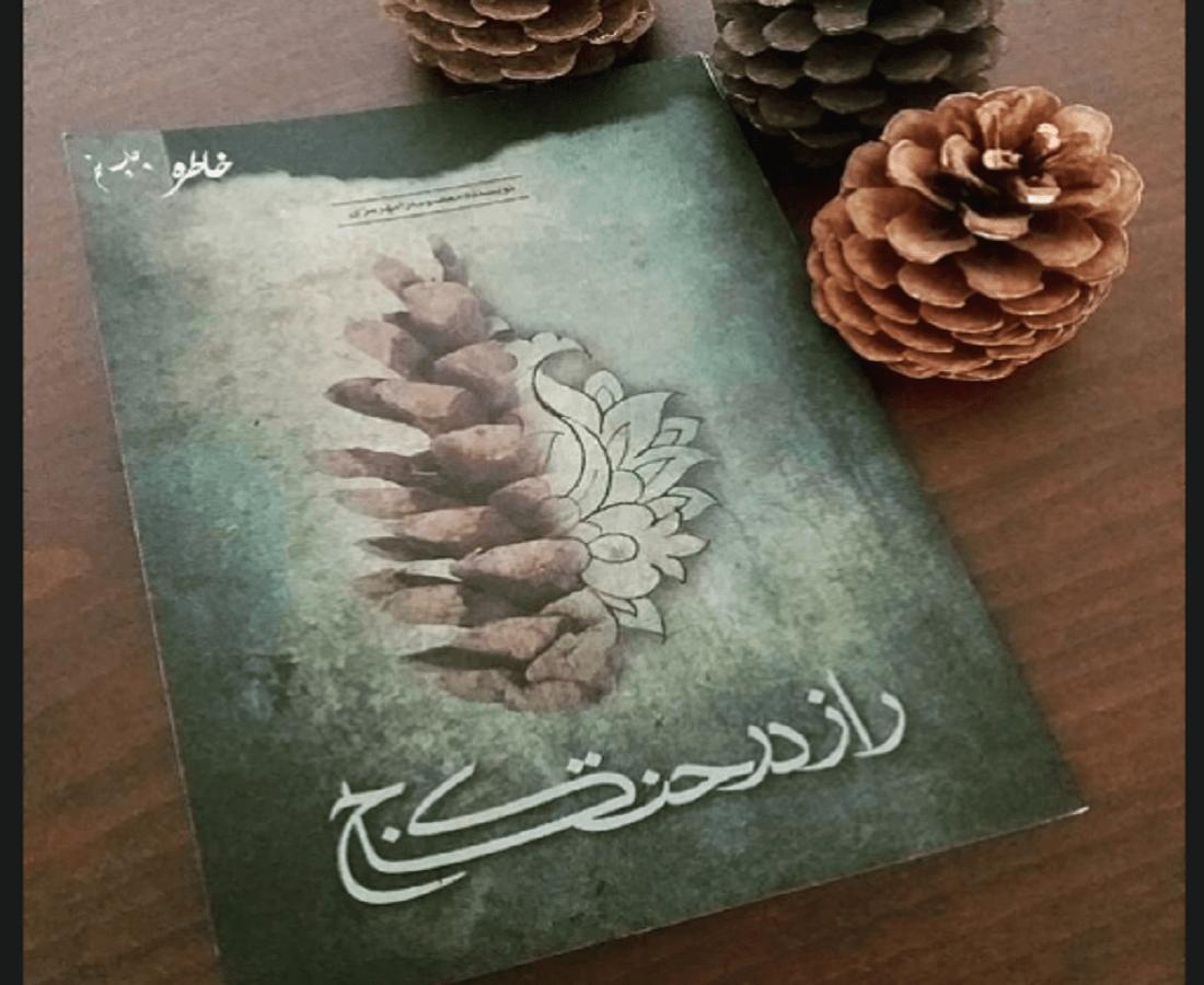 مسابقه کتابخوانی «راز درخت کاج» در حرم حضرت معصومه(س) برگزار میشود