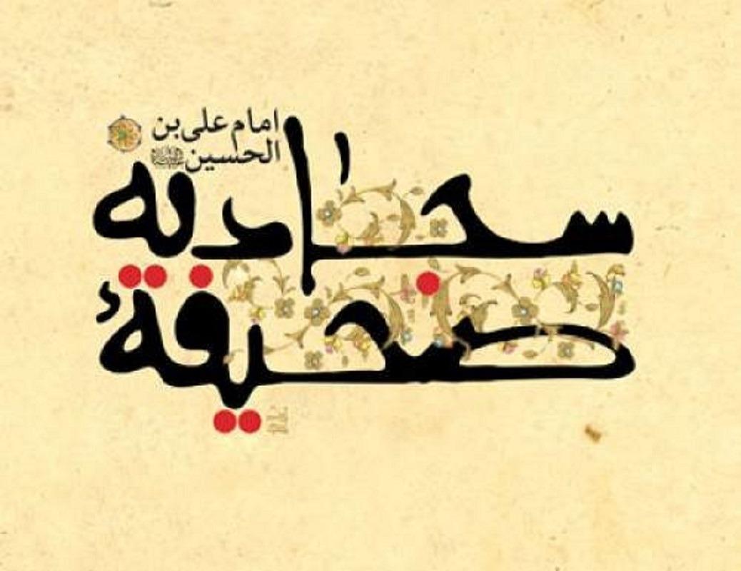 امام سجاد(ع) با معجزه صحیفه سجادیه احیاگر معارف ناب اسلامی شدند