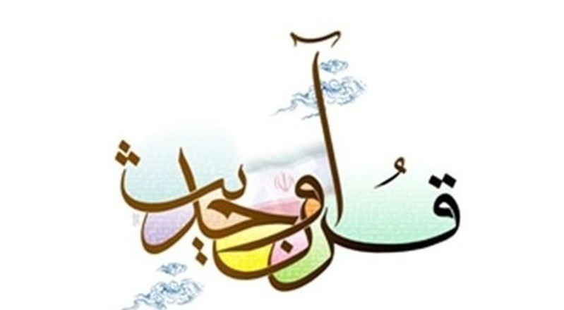 ارائه معارف قرآن و حدیث در قالب ۶ دوره آموزشی به عموم علاقهمندان