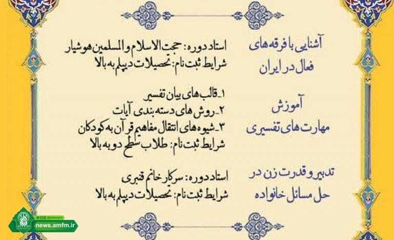 اعلام دورههای جدید قرآنی و معارفی مرکز قرآن و حدیث ویژه خواهران
