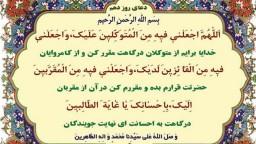 دعای دهمین روز ماه مبارک رمضان