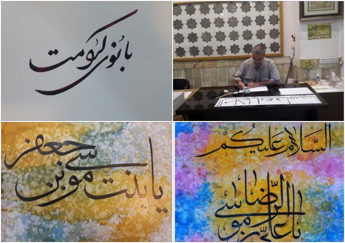 میز خوشنویسی «مشق کرامت» در موزه آستان کریمه اهلبیت(س) برپا شد +تصاویر
