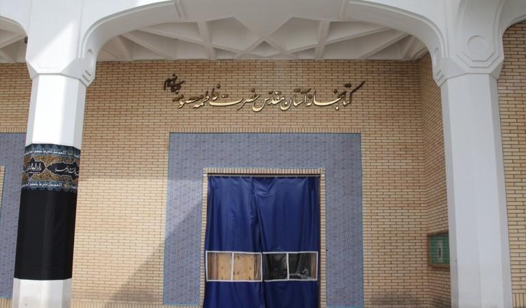 کتابخانه آستان مقدس حضرت معصومه(س) بازگشایی میشود