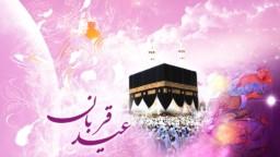 عید قربان عید قربانی کردن نفس امّاره است
