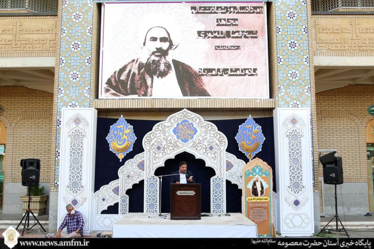 یادبود شهید شیخ فضل الله نوری در حرم حضرت معصومه(س)