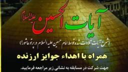 مسابقه «آیات الحسین» به همت مرکز قرآن و حدیث برگزار میشود