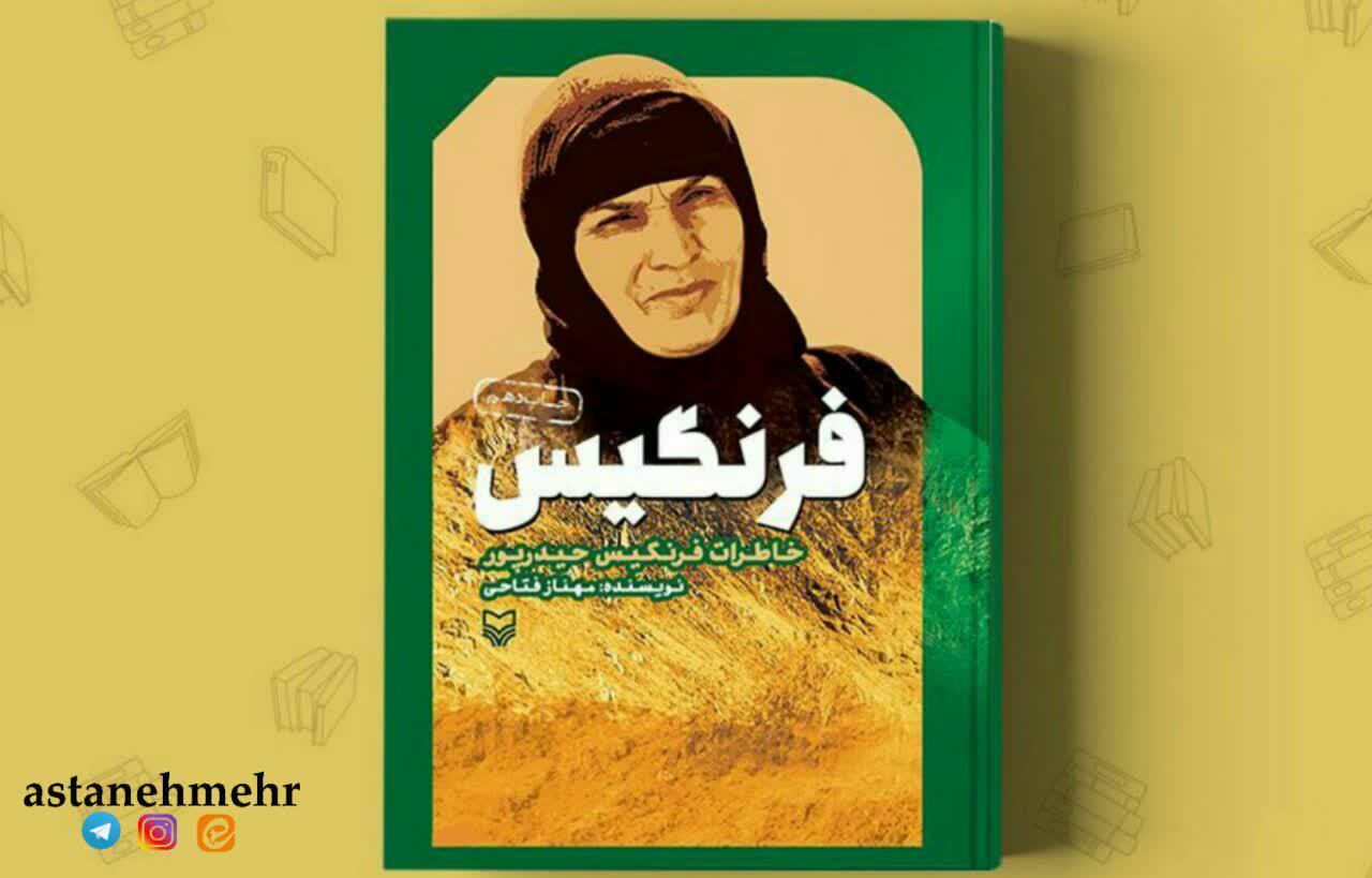 معرفی «فرنگیس» به عنوان اثر برگزیده جایزه کتاب سال دفاع مقدس