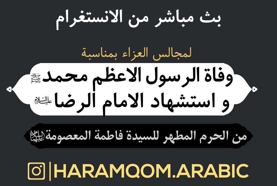 برگزاری محافل عزاداری رسانهای به زبانهای عربی، اردو و تایی