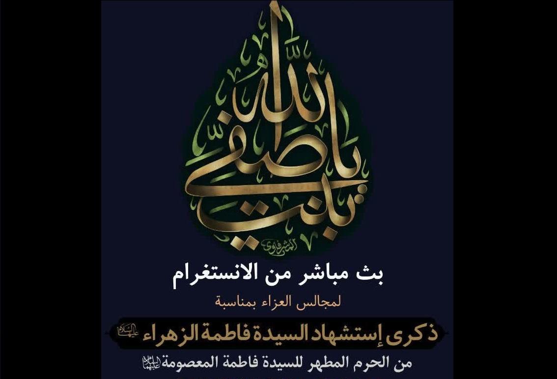 برنامههای بینالمللی آستان مقدس فاطمی در ایام شهادت حضرت زهرا(س)