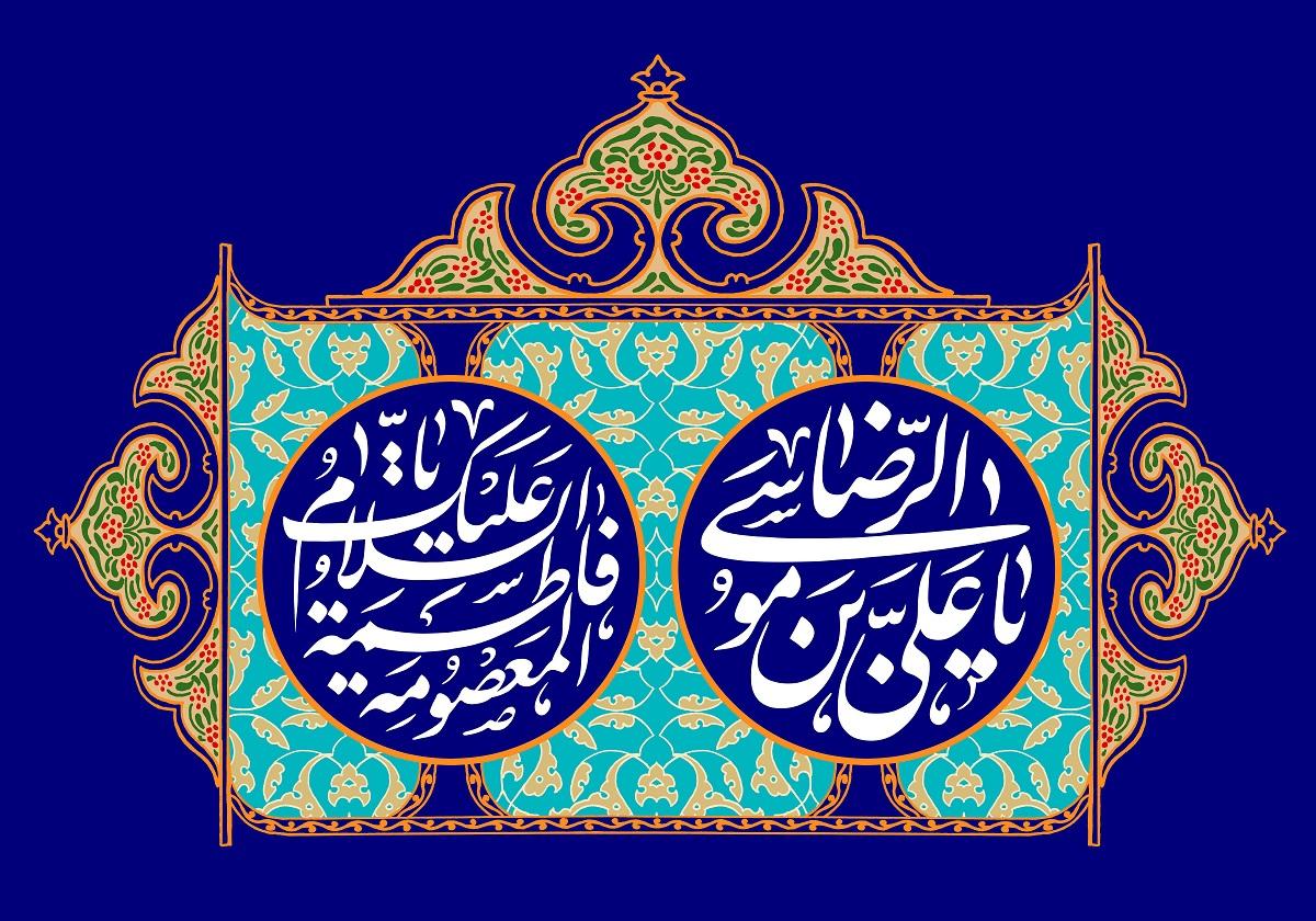 ویژگیهای مشترک امام رضا(ع) و حضرت معصومه(س) در آینه روایات