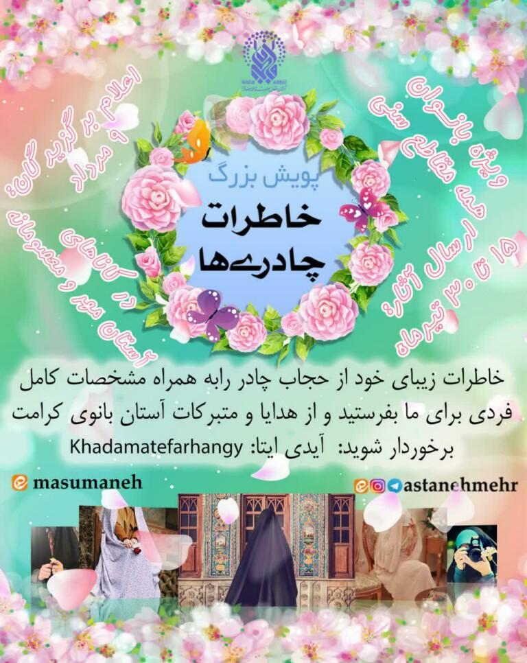 «خاطرات چادریها» در هفته حجاب و عفاف ثبت میشود