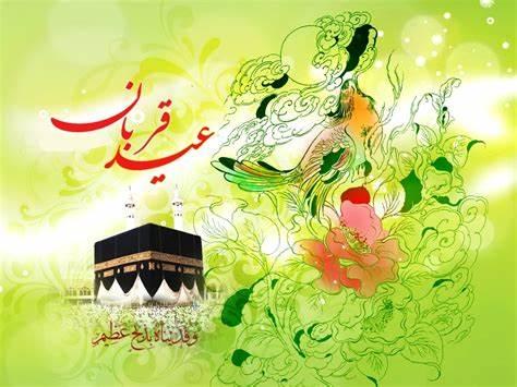 عید قربان روز گرایش به خدا و نفی شیطان و مادی گرایی است
