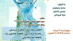 محفل شعر ملی «برکه برکت» در حرم حضرت معصومه(س) برگزار میشود