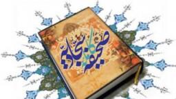 نگاهی به مبانی تربیتی امام سجاد(ع) در صحیفه سجادیه