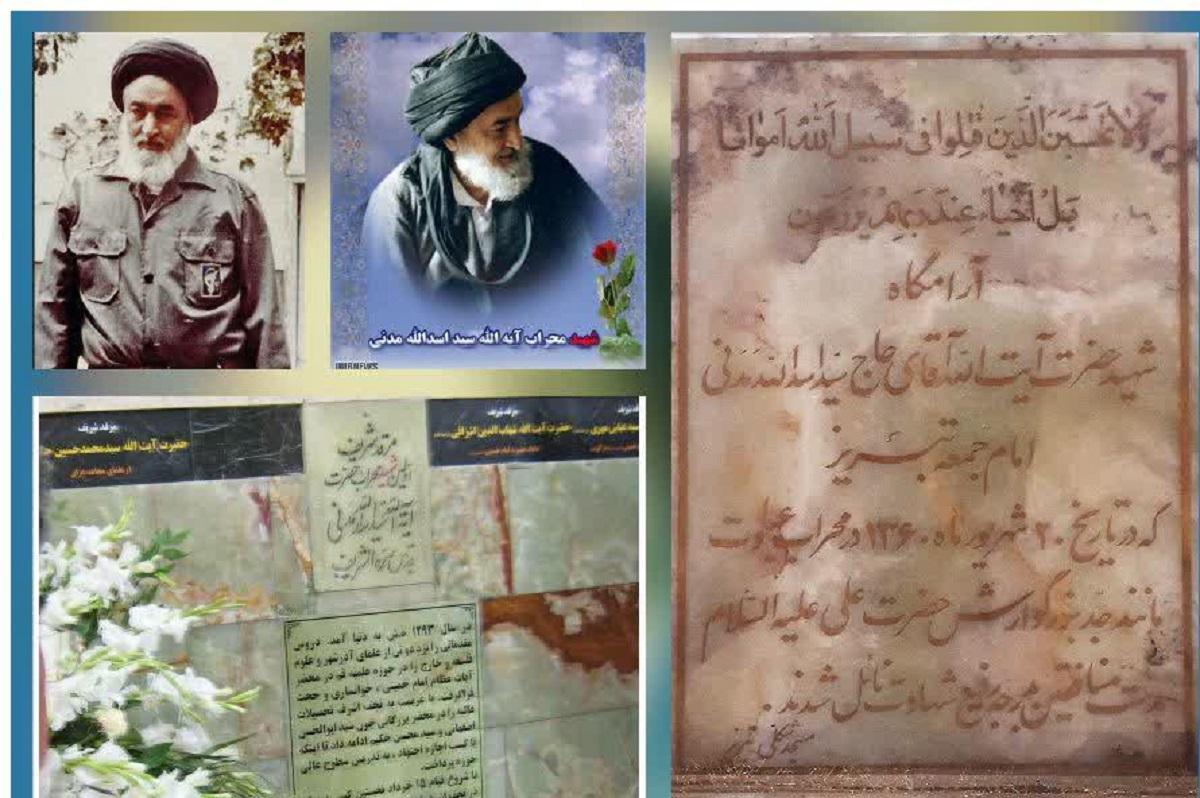 عالم مجاهد آيتالله «سيد اسد الله مدنی تبریزی» دومين شهيد محراب
