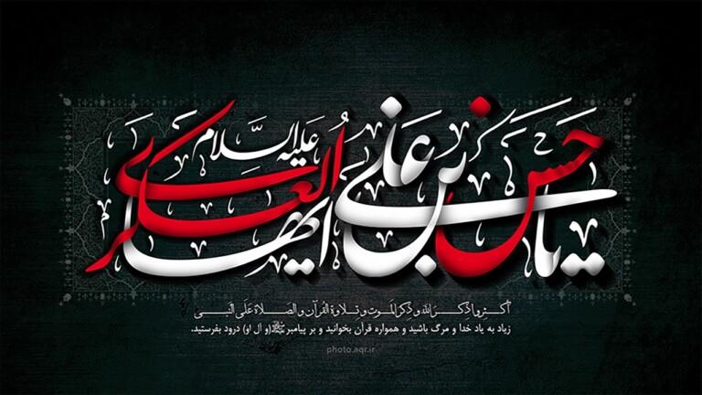 امام حسن عسکری(ع) و زندگی در اوج کفران نعمت امام