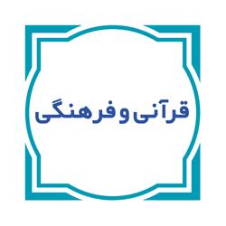خدمات فرهنگی آستان مقدس ( پاسخگویی، مشاوره، کاروانهای زیارتی و . . . )