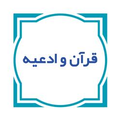 فعالیتهای قرآنی و حدیثی آستان مقدس