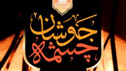 مسابقه کتابخوانی چشمه جوشان ۲