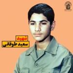 پهلوان شهید سعید طوقانی