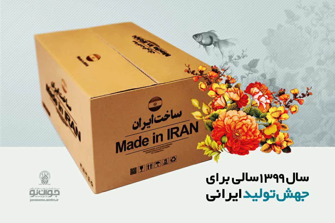 جهش تولید ایرانی