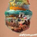 عکس نوشت الحسین مصباح الهدی
