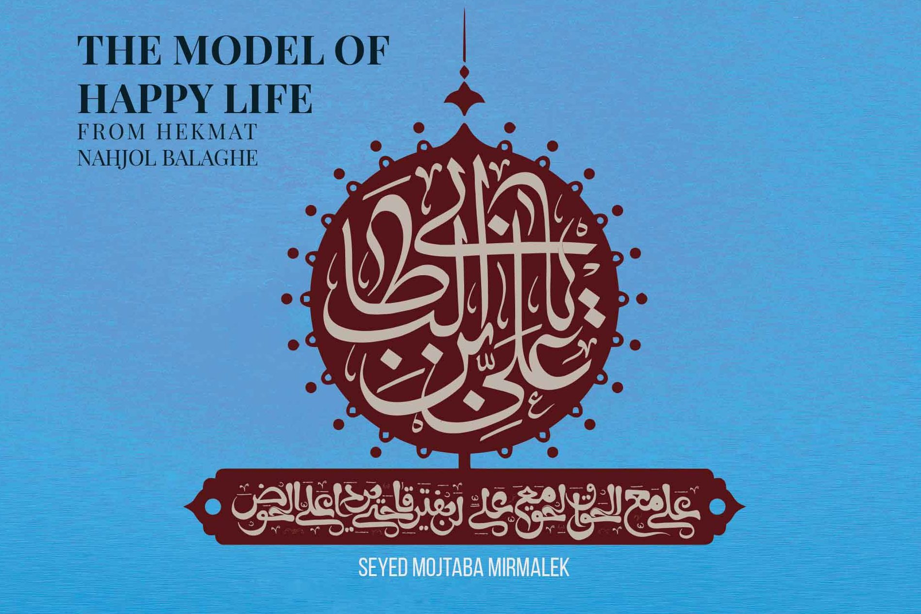 The Model of Happy Life