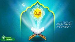 حرم  مطہر  میں رمضان المبارک   کی مناسبت سے  دروس تفسیر او رتجوید  کا انعقاد