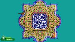امام حسین علیہ السلام
