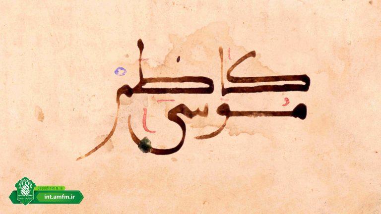 حضرت امام موسی کاظم علیہ السلام