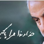 Testament of Martyr Major-General Qasem Soleimani