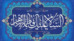 Hz. Fatıma (s.a) Hakkında Soru ve Cevaplar-1