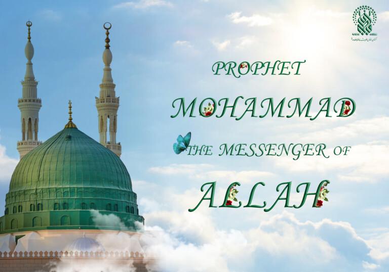 Mohammad, Messenger of Allah